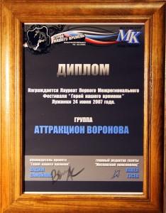 Диплом-Лужники-Герой-нашего-времени-лауреат-фестиваля-Аттракцион-Воронова