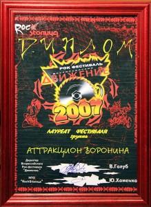 Рок-фестиваль-ДВИЖЕНИЕ-Диплом-Аттракцион-Воронова-Лауреат-2007