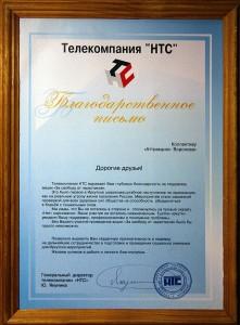 Телекомпания-НТС-Благодарственное-письмо-Аттракцион-Воронова