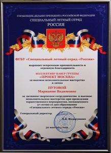 проект-МОСКВА