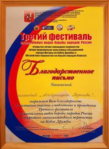 pochetnaya gramota, blagodarnost, attraction voronova, sport, buryatiya